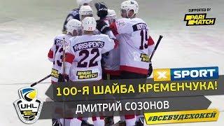 100 шайба Кременчука в сезоне 2019/20