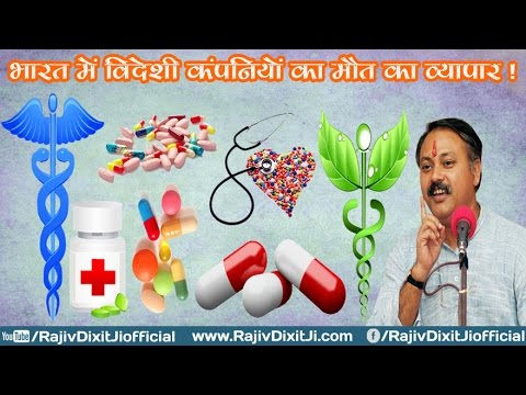 Death  Trade on the name of Medicine in India दवा के नाम पर