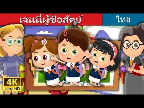 เจนนี่ผู้ซื่อสัตย์ | Honest Jenny Story in Thai - วันที่ 08 Oct 2019