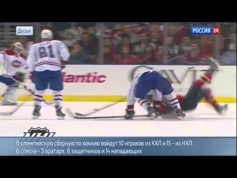 Сборная России по хоккею: Состав на ОИ  в Сочи - 8.01.2014