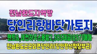 20-213[전남완도군토지][당인항구바닷가땅]청해진서부…