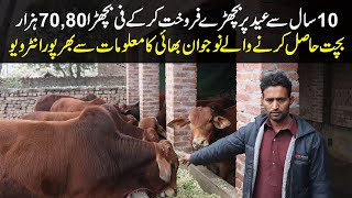 Wacha Farming For Eid | Calf Farming in Pakistan | Bachra Farming | How to Start Calf Farm