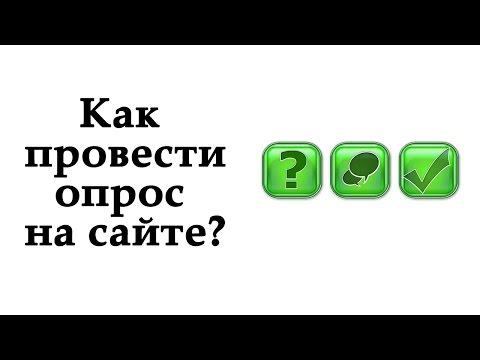 Как провести #опрос на сайте? Обзор 2 онлайн-сервисов