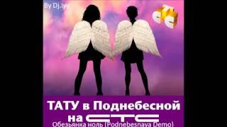 t.A.T.u. - Обезьянка ноль (Podnebesnaya Demo) By Dj.Ivy