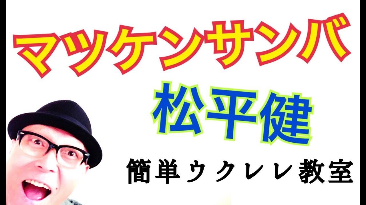 マツケンサンバⅡ / 松平健【ウクレレ 超かんたん版 コード&レッスン付】GAZZLELE
