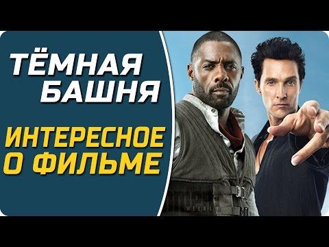 Видео Темная башня 2017 смотреть фильм онлайн бесплатно в hd 720