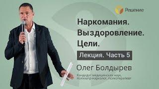 Целеполагание наркомана в выздоровлении   Лечение наркомании   Часть 5   Олег Болдырев