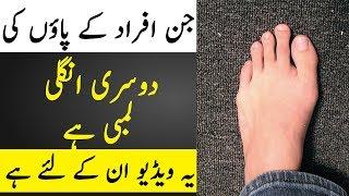 Paon Ki Unglian Lambi Hone Ka Matlab | What Does Fingers Size Mean | TUT