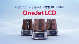다양한 편의 기능을 갖춘 고정밀 3D Printer &…