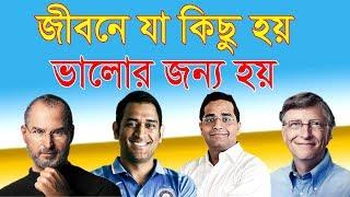 জীবনে যা কিছু হয় ভালোর জন্য হয়    Best Motivational Video in Bangla.