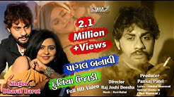 Dhaval Barot 2019 || Pagal Banavi, Duniya Ujadi ||  Full HD Video 2019