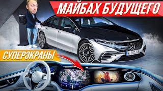 Это космос: роскошный Mercedes EQS дороже S класса - лакшери электромобиль Мерседес #ДорогоБогато