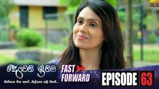 Deweni Inima Fast Forward | Episode 63 07th August 2020 Thumbnail