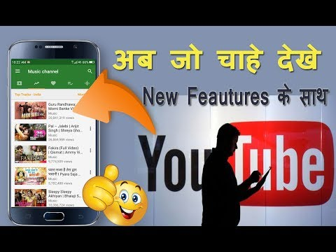 YouTube App Update | Now Use YouTube With YMusic App | नये अंदाज में Use करे | By Digitl Bihar ||