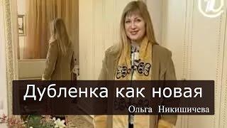 Шитье Ольга Никишичева 001 Старая дубленка на новый лад