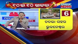 Manoranjan Mishra Live: 10 Ra 10 Khabar || 26th February 2021 || Kanak News