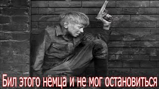 Бил этого немца и не мог остановиться. Военные истории Великой Отечественной Войны.