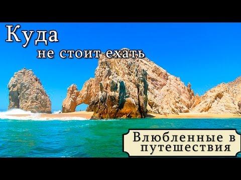 Куда Не стоит ехать отдыхать летом в отпуск. Пляжный отдых. Где отдохнуть? Советы путешественникам.