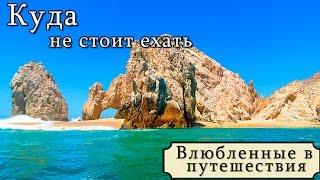 Отдых.Хорошего отдыха! Куда Не стоит ехать. Пляжный отдых(Хорошего отдыха! Куда Не стоит ехать - так это в места, где в стране нестабильная ситуация, где жара может..., 2015-04-28T12:40:54.000Z)