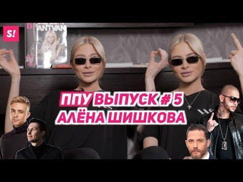 ППУ#5 АЛЁНА ШИШКОВА