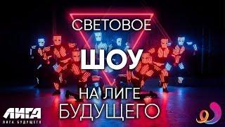 Световое шоу / Танцевальное шоу / Лига будущего