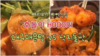 아리조나 맛집/한인식당 호돌이 HODORI 대구매운탕 …