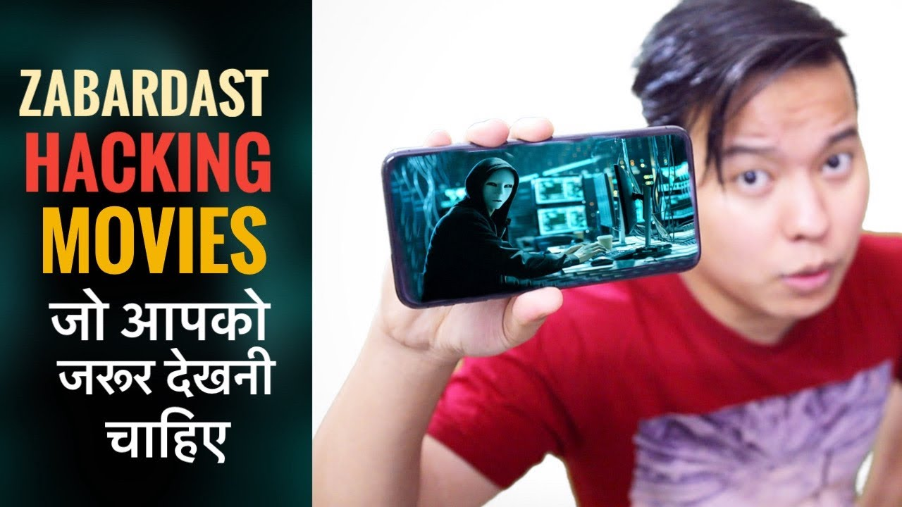Download 5 ZabarDast Movies for Tech Geeks : जो आपको जरूर देखना चाहिए