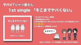 ヤバイTシャツ屋さん(http://yabaitshirtsyasan.wix.com/offi...) 1st...