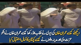 How Imran Khan Got Welcomed in Saudi Arab - pti tiger dekh kar fakhar mehsos kare ge