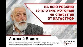 #АлексейБеляков | На всю Россию 60 плотин, которые не спасут ее от катастроф