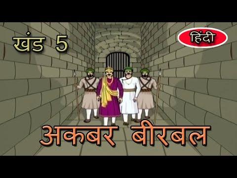 Akbar Birbal   Hindi Animated Stories   For Kids   Vol 5