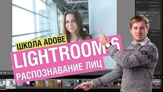 Распознавание лиц в Lightroom 6/CC I Школа Adobe на kaddr.com