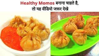 बिना मैदे का यूज़ किये गेहूं के आटे से बनाये यह Healthy Momos, How to make Street style veg momos