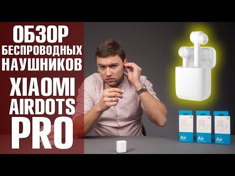 Xiaomi Mi Air True Wireless Earphones (Airdots PRO) Они это сделали! Обзор от Wellfix