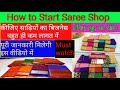 How to Start Saree Retail Shop | Start Saree Business full knowledge in Hindi | Very Low Investment
