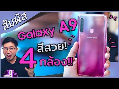 จับ Galaxy A9 กล้องหลัง 4 ตัว! เครื่องแรกของโลก! [แถม Galaxy A7] - วันที่ 11 Oct 2018