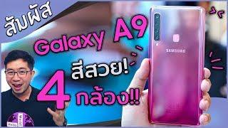 จับ Galaxy A9 กล้องหลัง 4 ตัว! เครื่องแรกของโลก! [แถม Galaxy A7]