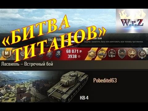 КВ-4   «БИТВА ТИТАНОВ»  Ласвилль  World of Tanks