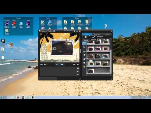 Cyberlink YouCam,хорошая программа для веб-камеры