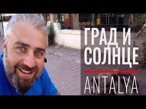видео: Град В Анталии. Апрель 2019