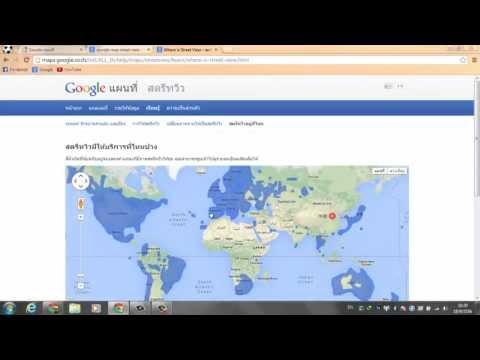 """รีวิว """"google map street view"""" ใช้งานอย่างไร"""