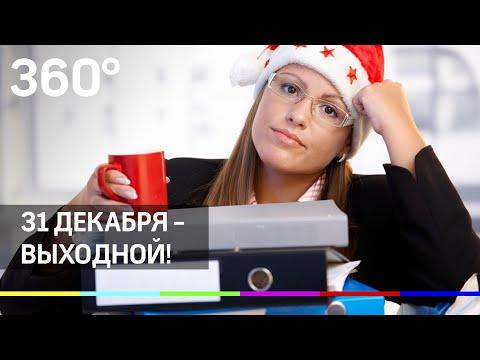 Выходной 31 декабря в Пскове, Крыму и Кировской области