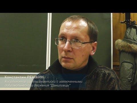 Даниловцы-группа переписки с заключенными-Константин Ренжин