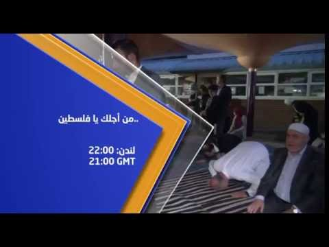 قناة المغاربية تشارك أبناء الجالية الفلسطينية إفطارا جماعيا في لندن