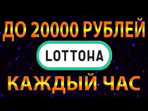 Заработок каждый час на Lottoha! Новый денежный кран! Онлайн лотерея!