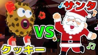 クッキーはもうサンタの餌でしかない!w【Cookies vs. Claus実況】赤髪のとも