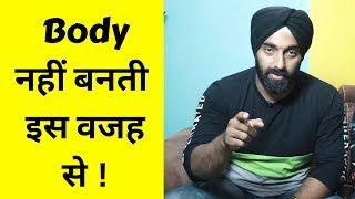 Body नहीं बनती है इन 6 वजह से !! Gym Motivation in Hindi