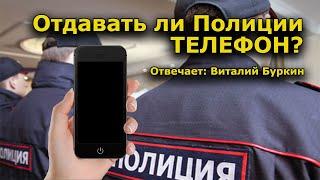 Отдавать ли Полиции телефон. Открытая Политика   Право. вып.1