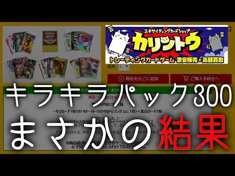 【WCCF】☆カリントウ☆キラキラパック300☆予想外のカード出現☆【WORLD CLUB Champion Football】(ダブシ)