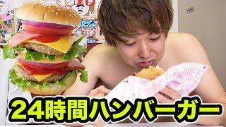 24時間ハンバーガーを食べ続けたら何キロ太るのか?